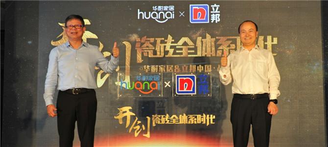 华耐家居与立邦中国达成战略合作 开创瓷砖全体系新时代